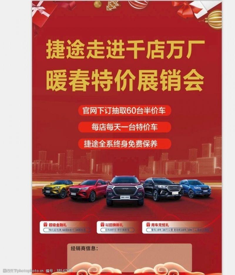 车展背景喜庆海报