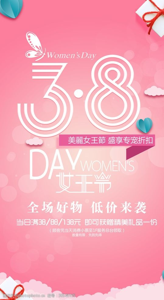 三八展架妇女节