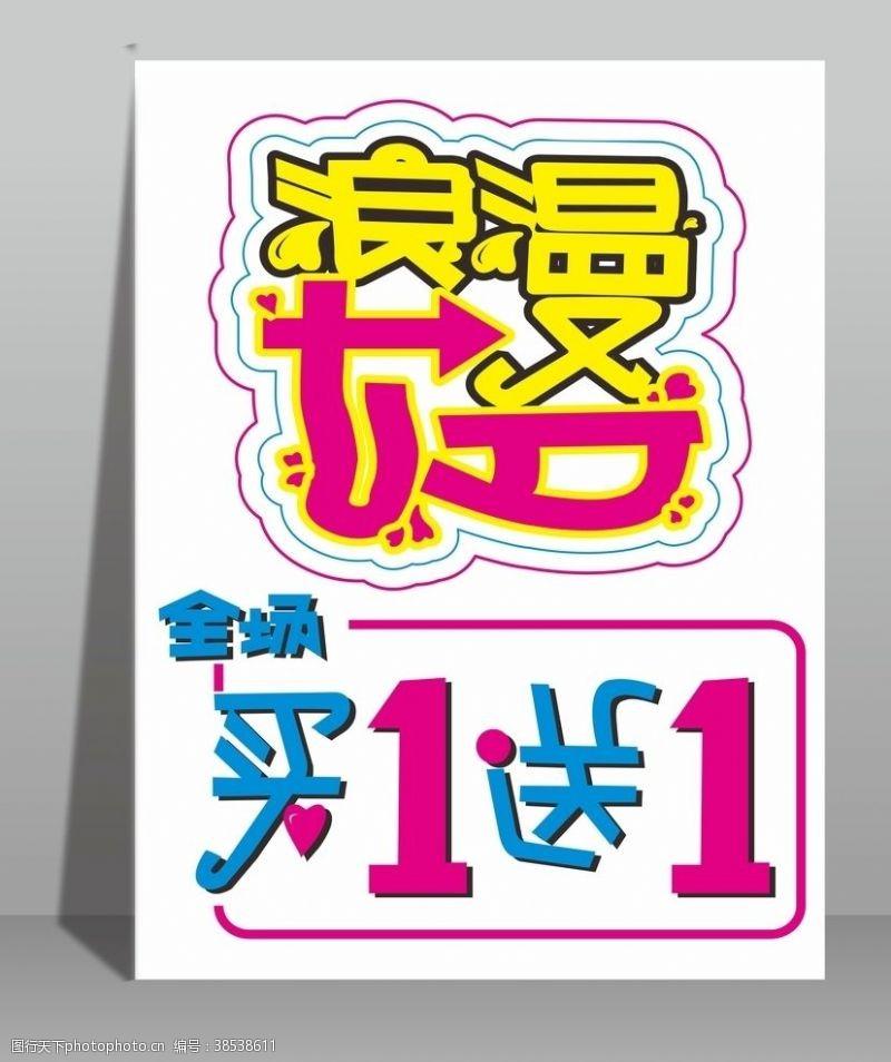 pop字体浪漫七夕