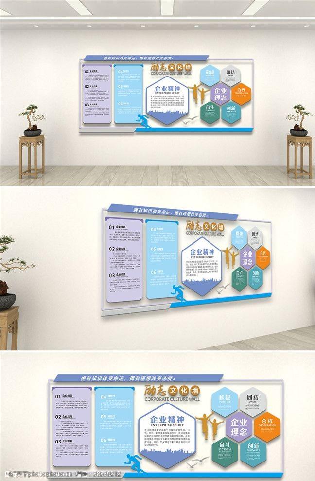 展板造型蓝色企业文化墙