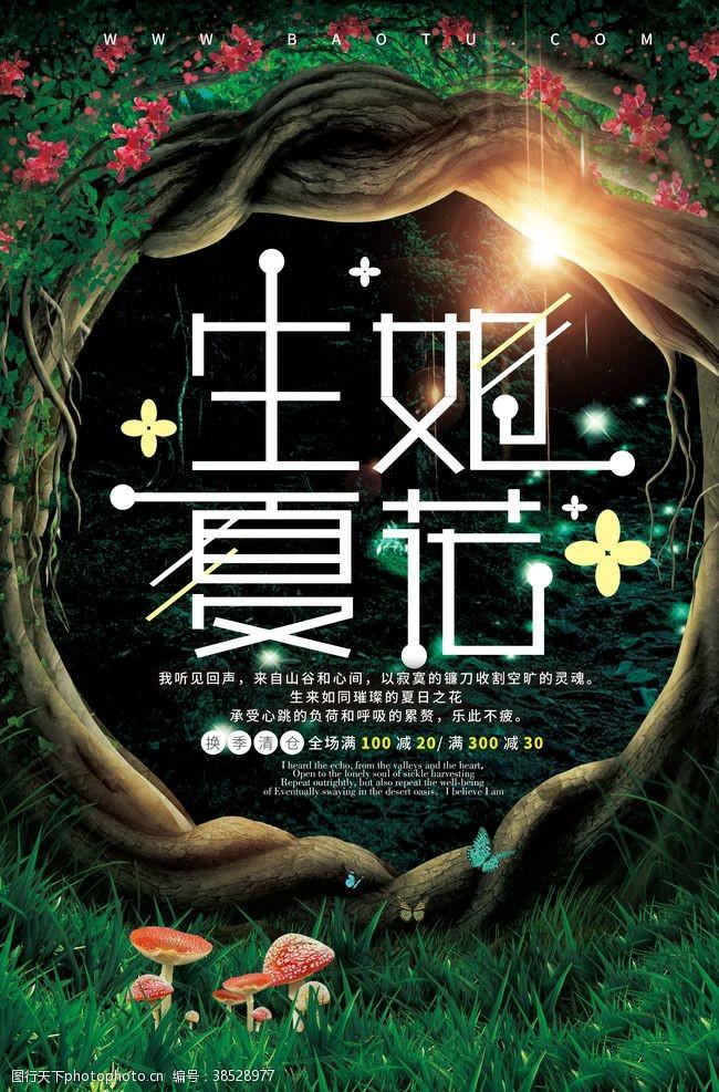 休闲吧梦幻童话森林生如夏花海报