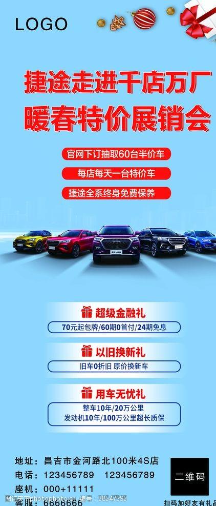 车展背景汽车海报