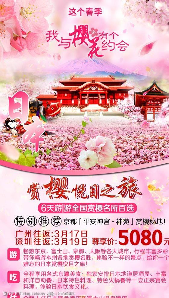 日本樱花旅游海报
