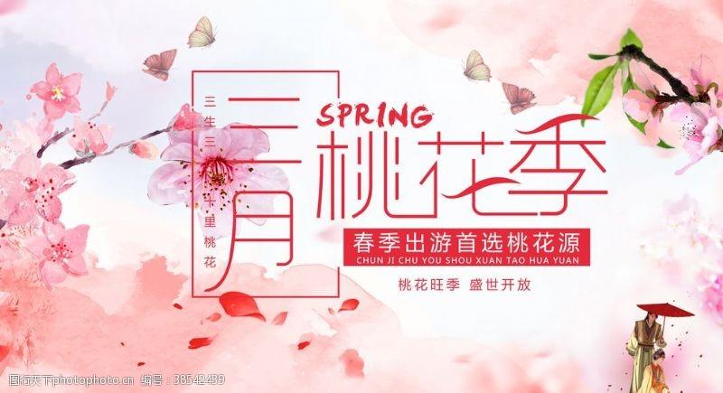 桃花季旅游海报