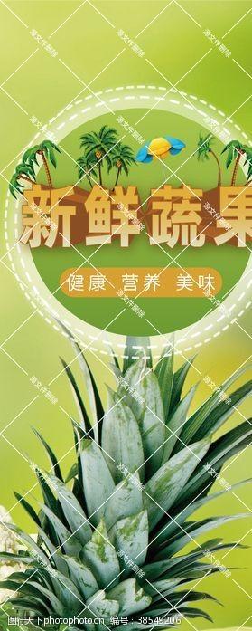 水果贴纸新鲜蔬果清新版70*230