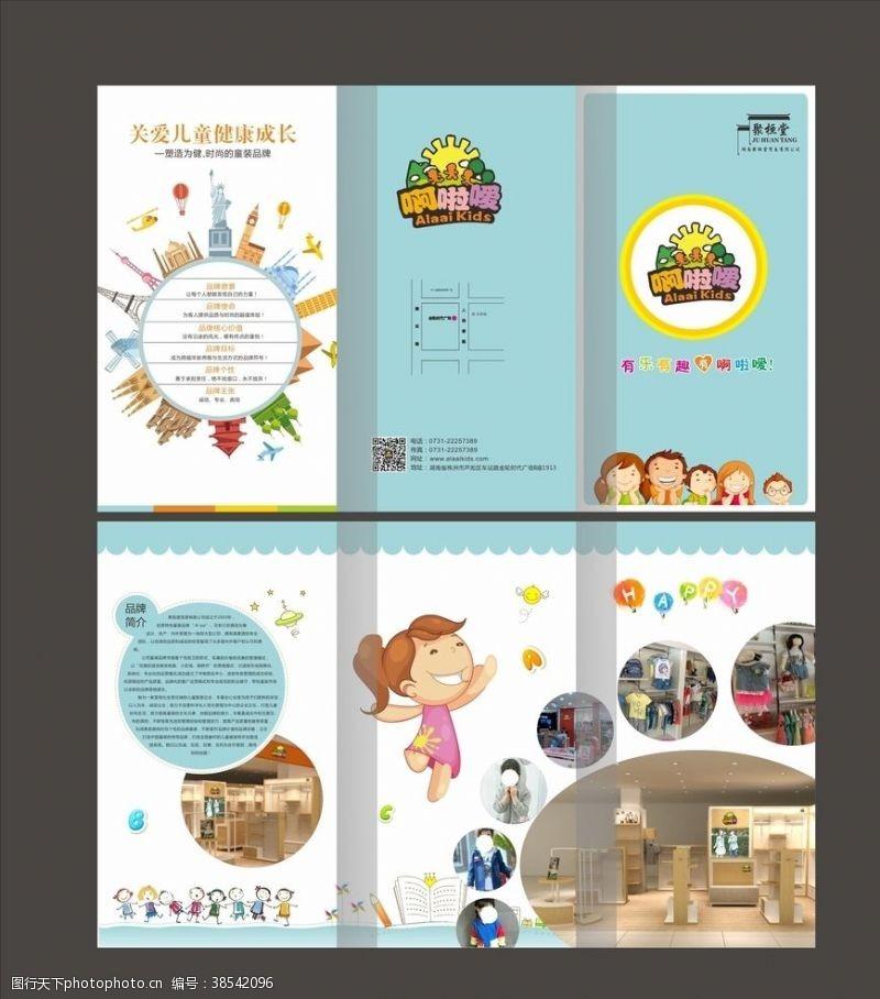 美容三折页幼儿园三折页