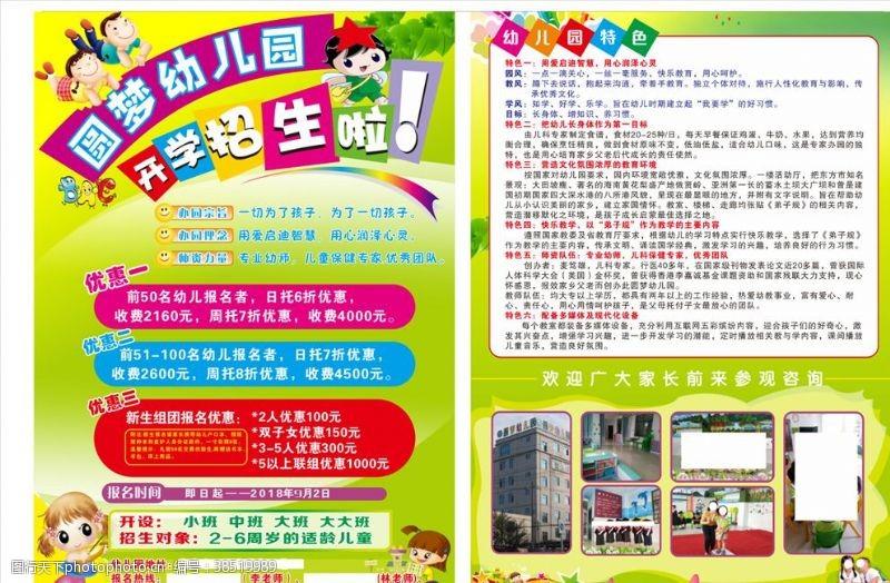 幼儿园开学招生幼儿园宣传单