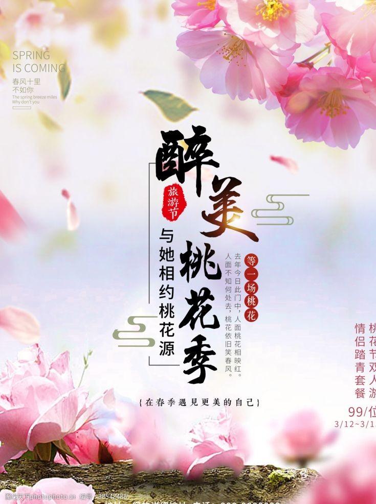 醉美桃花季旅游海报