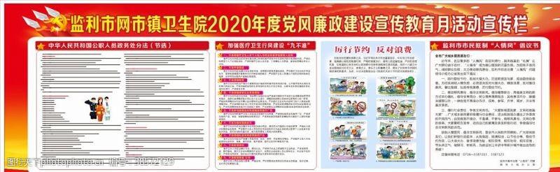 廉政教育2020党风廉政宣传教育月