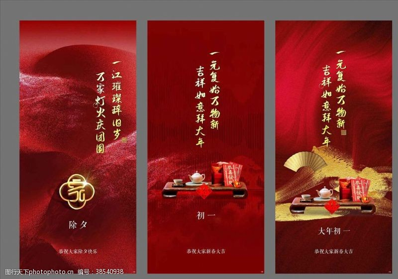 春节舞台背景春节单图