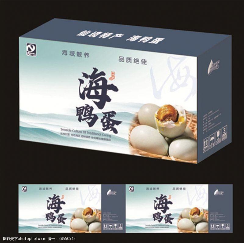 禽蛋海鸭蛋包装箱