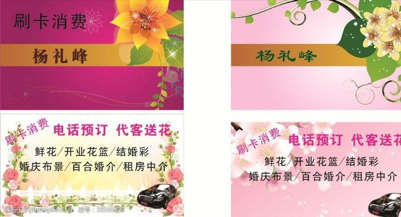 花卉名片广告