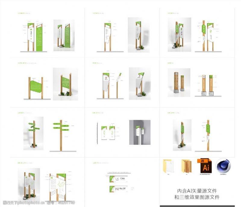 牌宣传景区公园全套导视系统方案设计图片