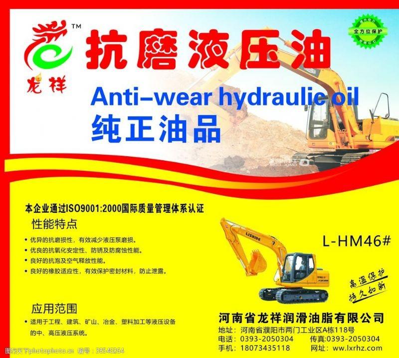 龙标志抗磨液压油