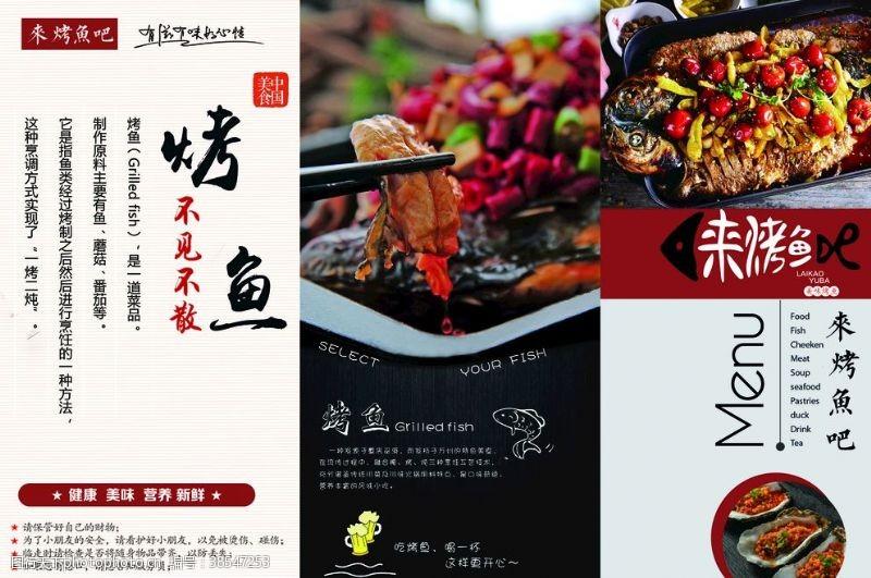 菜单三折页烤鱼单页,菜单