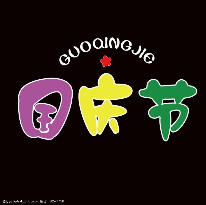 卡通艺术字卡通字国庆节
