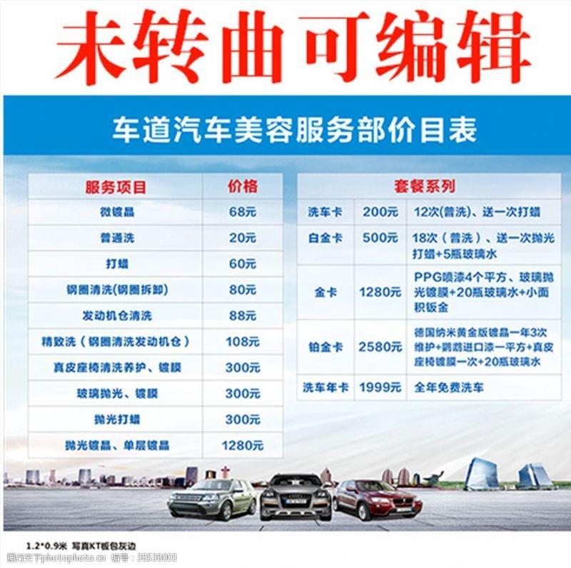 汽车美容服务汽车美容价目表