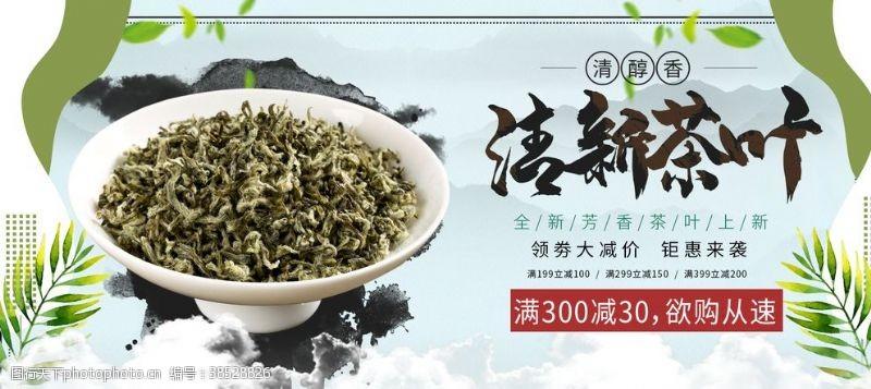 折页模版清新茶叶
