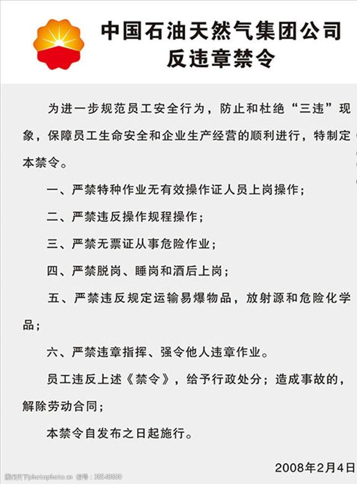 中国石油反违章禁令