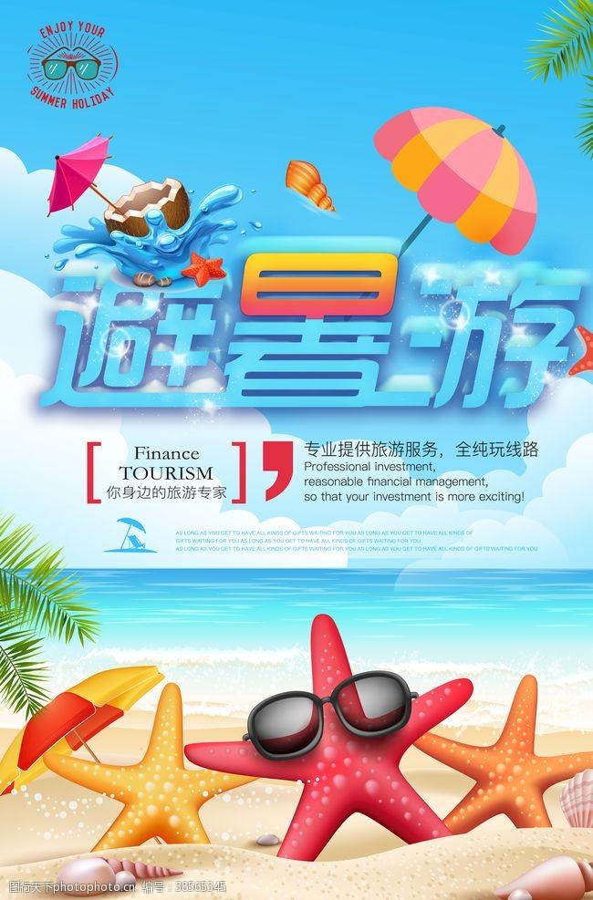 避暑游旅游海报