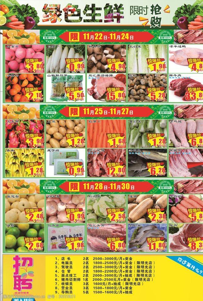 鲜宣传单超市生鲜DM单