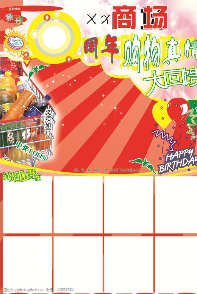鸡蛋促销超市周年庆宣传单
