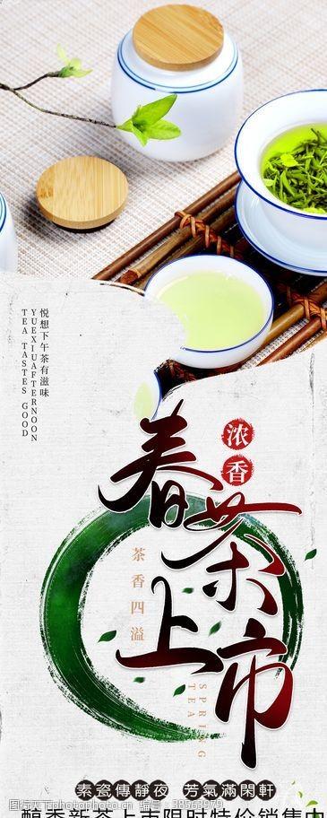 茶画册茶叶展架