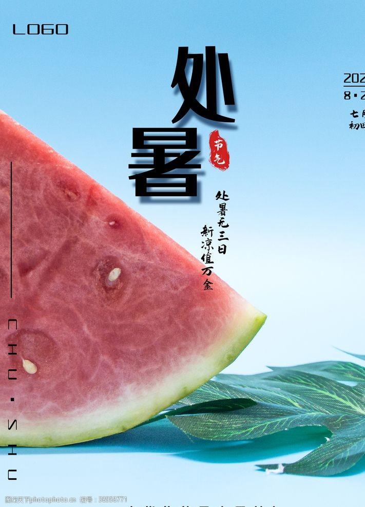 中國風處暑處暑