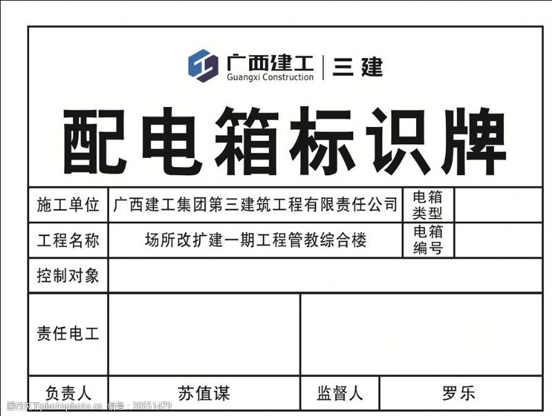 广西建工集团三建配电箱标识标牌
