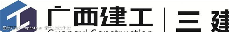 广西建工logo三建矢量图