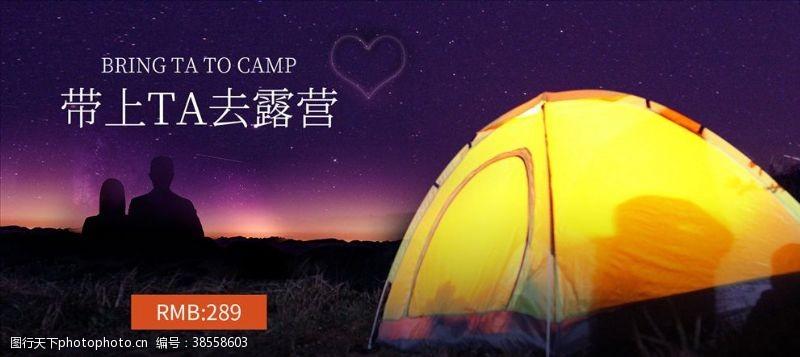 户外野营露营