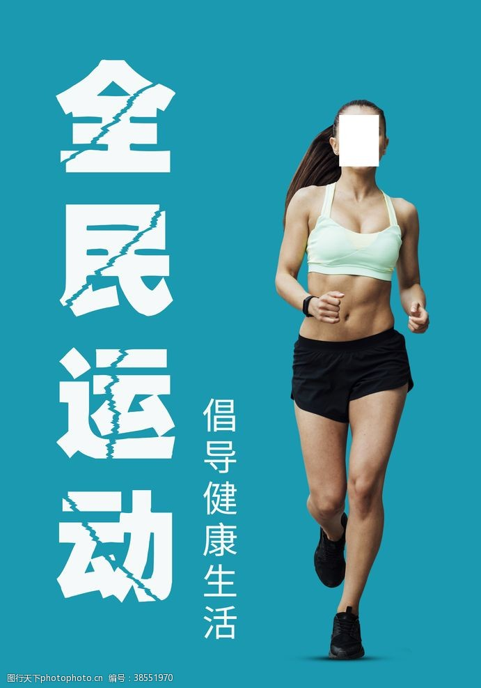 健身的美女全民运动