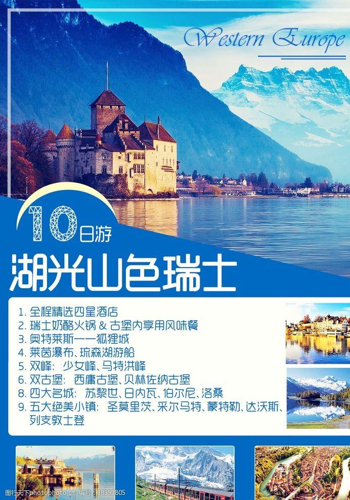 瑞士旅游海报