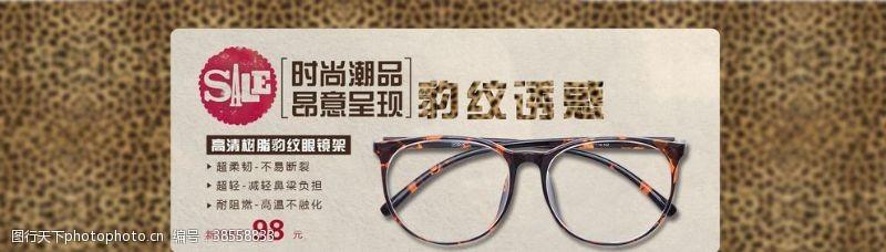 时尚眼镜背景