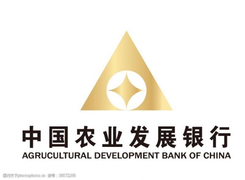 bank中国农业发展银行标志LOGO