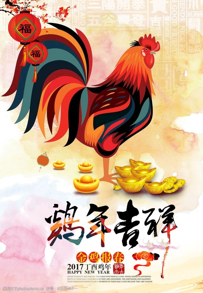 2017年2017鸡年吉祥海报设计