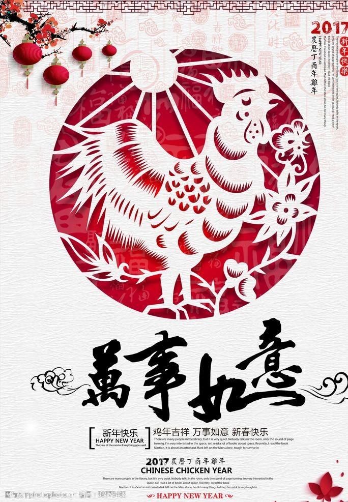 2017年2017鸡年万事如意海报设计
