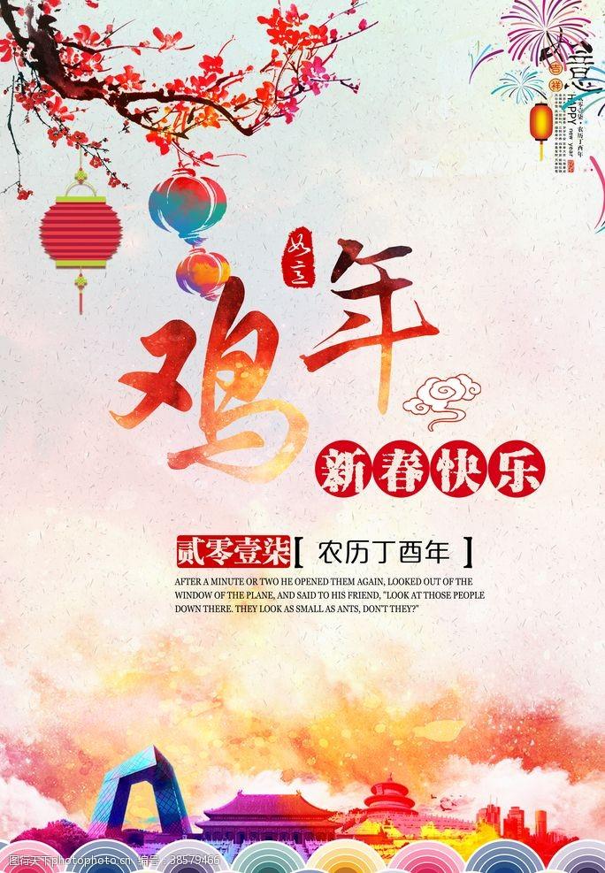 2017年2017新春快乐宣传海报