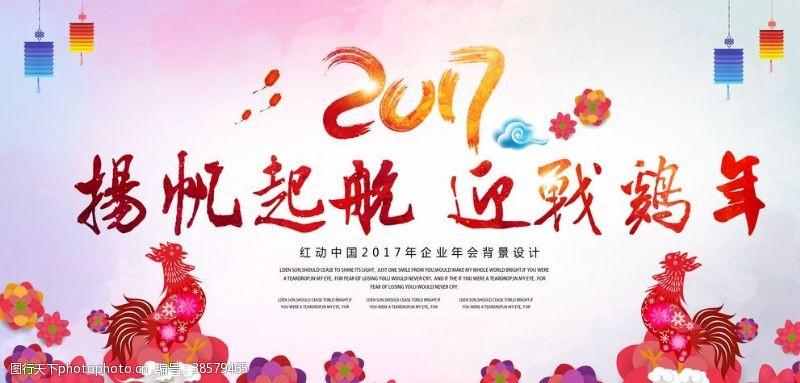 2017年2017扬帆起航迎战鸡年设计