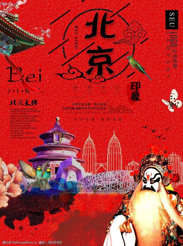北京旅游海报手抄报