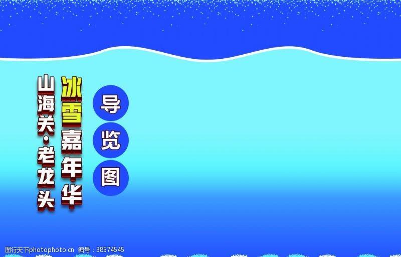 海浪背景冰雪节背景板