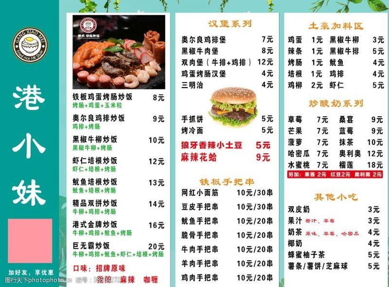 菜单三折页菜单