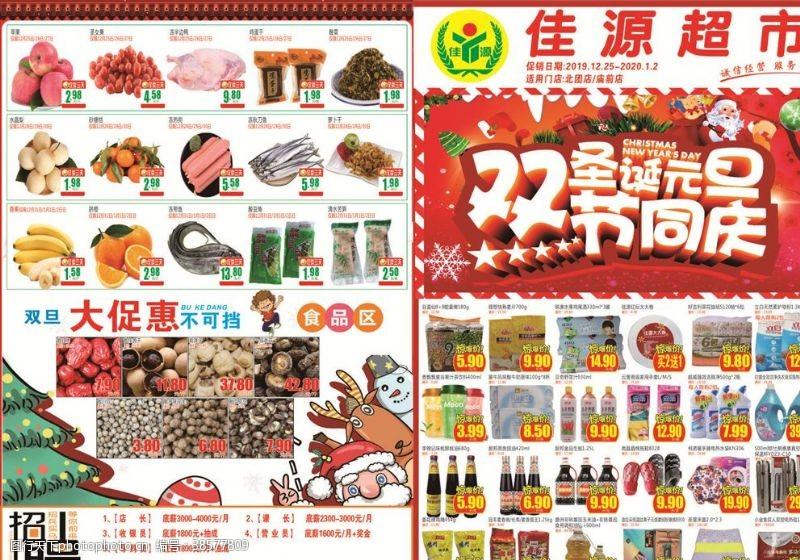 超市特卖会超市圣诞节DM单
