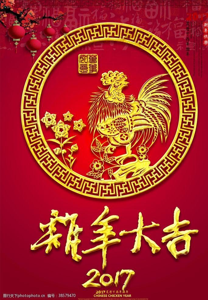 2017年红色大气2017鸡年挂画设计