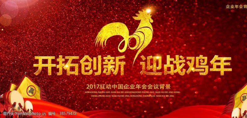 2017年红色大气2017鸡年晚会背景