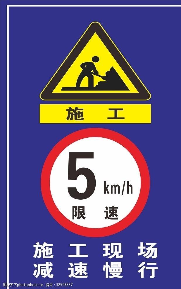 cdr原文件前方施工施工减速慢行警示标志