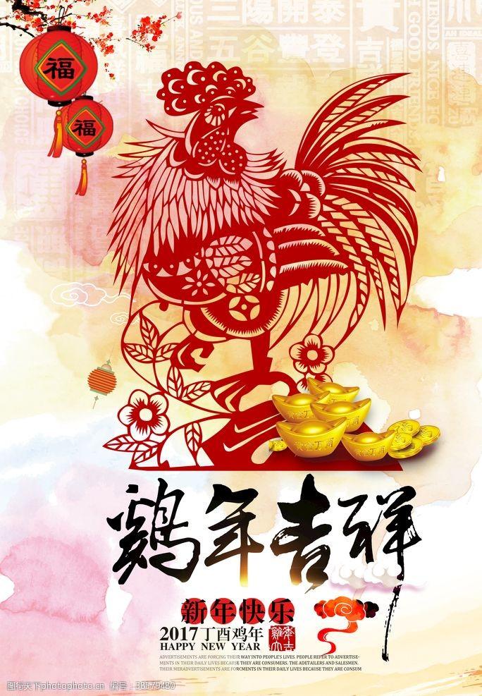 2017年时尚水彩鸡年海报设计