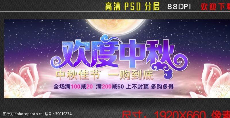 淘宝素材 淘宝欢度中秋海报图片