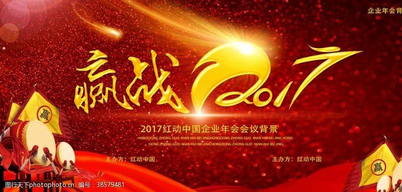 2017年赢战鸡年晚会背景