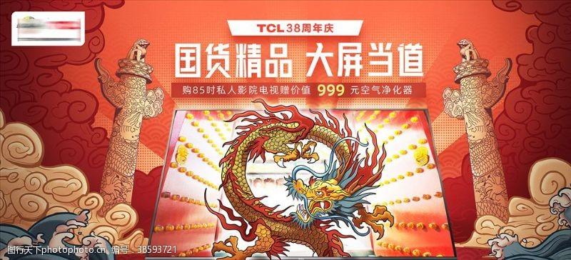 龙年春节中国传统龙国潮背景板海报